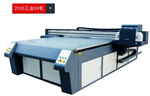 2030工业UV机,uv平板写真机