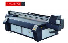 2513工业UV机,uv平板写真机